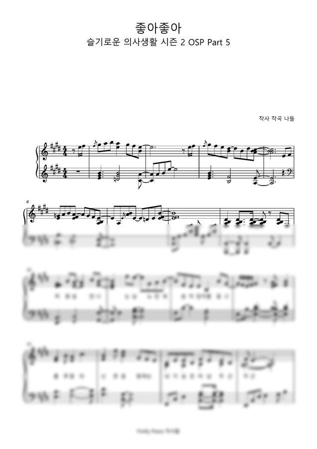 조정석 - 좋아좋아 (슬기로운 의사생활2) by Firefly Piano