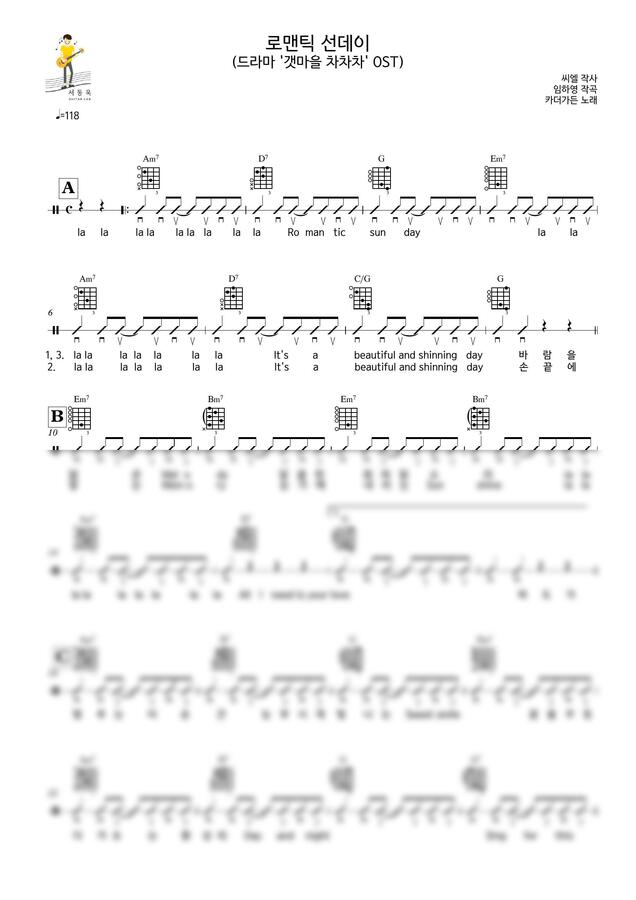 카더가든 - 로맨틱 선데이(Romantic Sunday) (Guitar TAB) by 서동욱