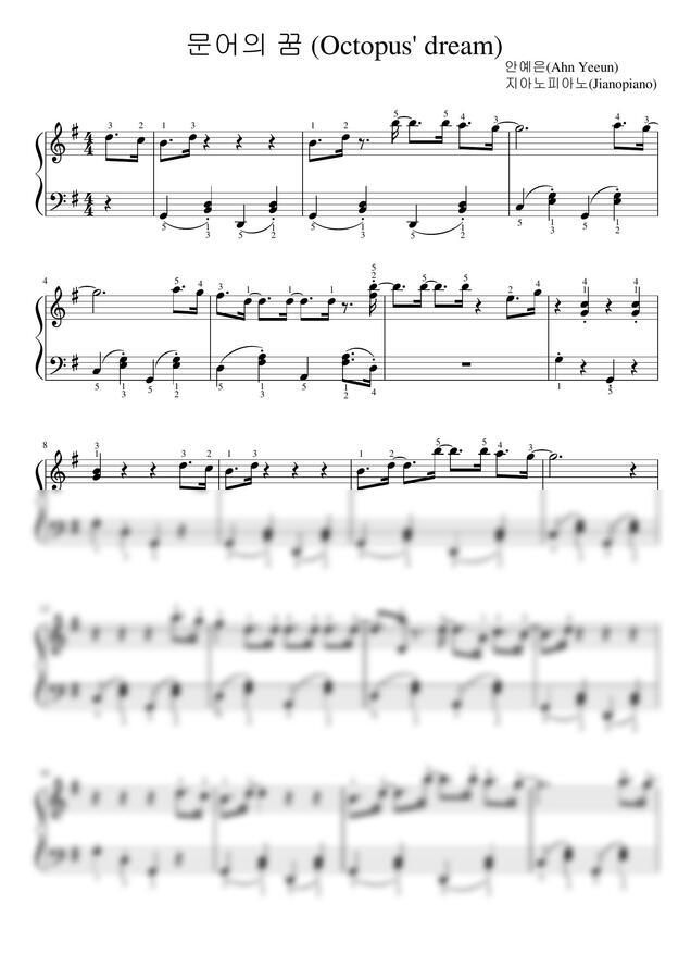 안예은 - 문어의 꿈 (일반 악보) by 지아노피아노(Jianopiano)