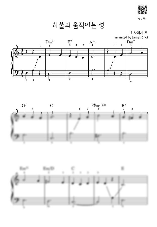 하울의 움직이는 성 OST - 人生のメリ-ゴ-ランド (인생의 회전목마) (바이엘수준) by 제이C
