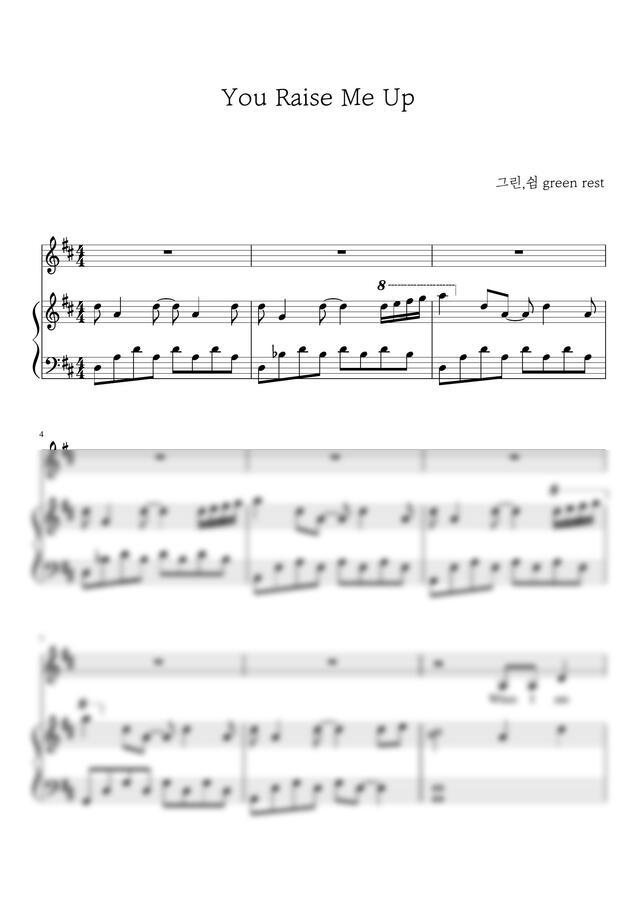 Westlife - You raise me up 피아노 편곡 (D key) by 그린쉼