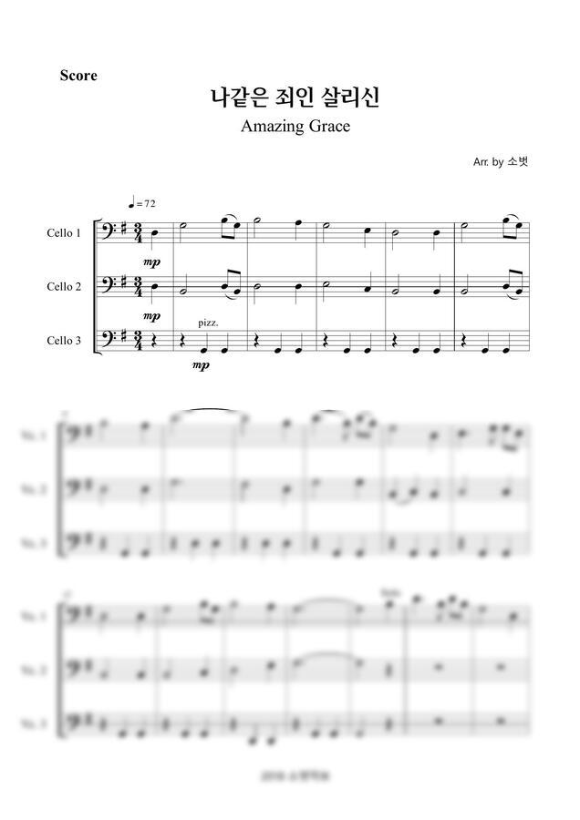 찬송가 305장 - Amazing Grace (나 같은 죄인 살리신) (첼로 앙상블) by 소벗