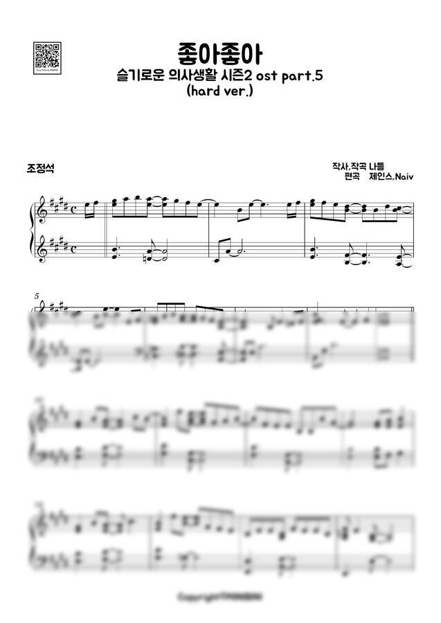 조정석 - 좋아좋아 (슬기로운 의사생활2 OST, 어려운 악보) by MINIBINI
