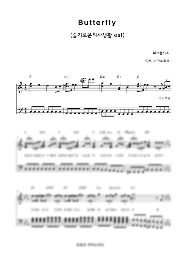 러브홀릭스 - Butterfly (조표 없는 악보, 국가대표 OST) by 피아노리즈
