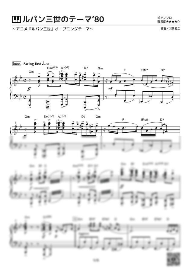 루팡3세 OST - 루팡3세 테마 by PianoBooks