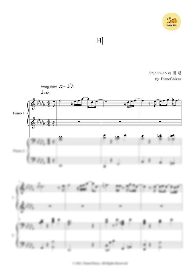 폴킴 - 비 (4hands) by 피아노치자(PianoChizza)