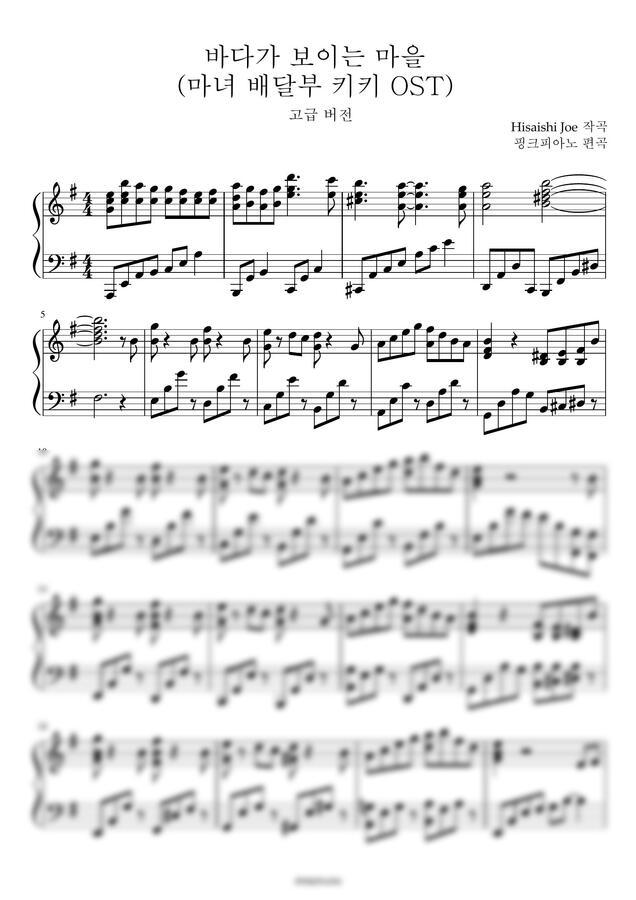 마녀 배달부 키키 OST - 海の見える街 (바다가 보이는 마을) (어려운 악보) by 핑크피아노