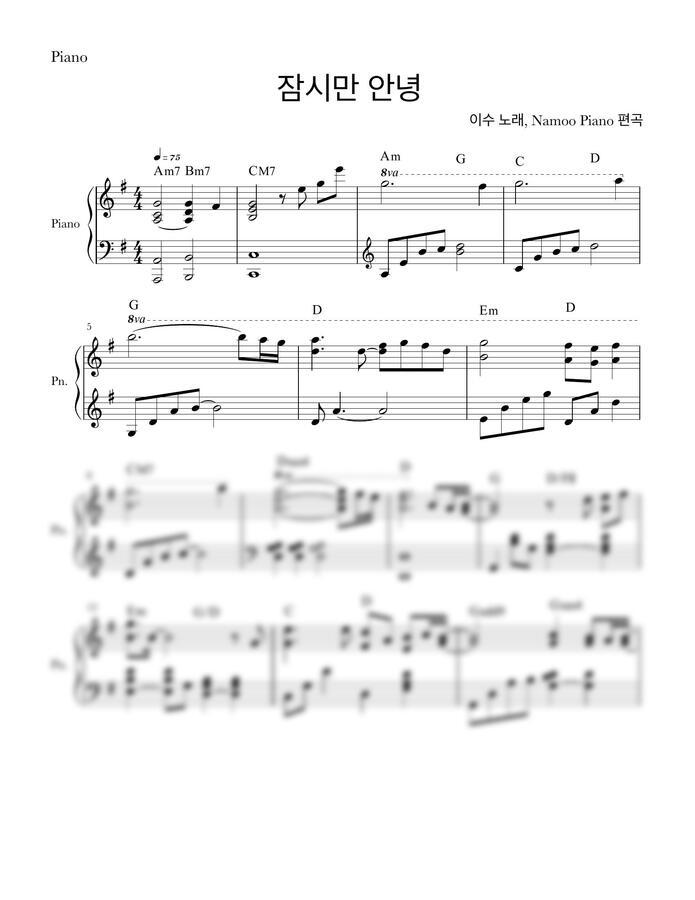 엠씨더맥스 (M.C the MAX) - 잠시만 안녕 (중급 악보) by Namoo Piano