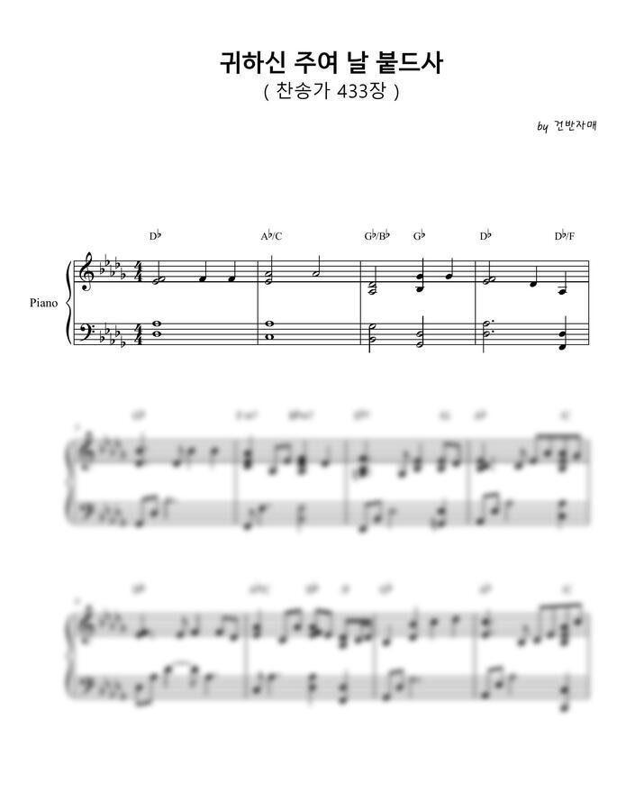 찬송가433장 - 귀하신 주여 날 붙드사 (Db키 반주ver.) by 건반자매