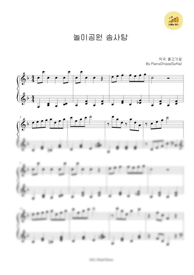 물고기꿈 - 놀이공원 솜사탕 (솔로) by 피아노치자(PianoChizza)