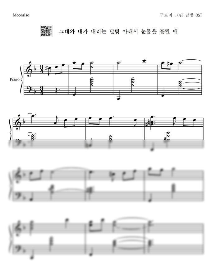 김윤희 - 그대와 내가 내리는 달빛 아래서 눈물을 흘릴 때 (구르미 그린 달빛 OST) by Moonrise