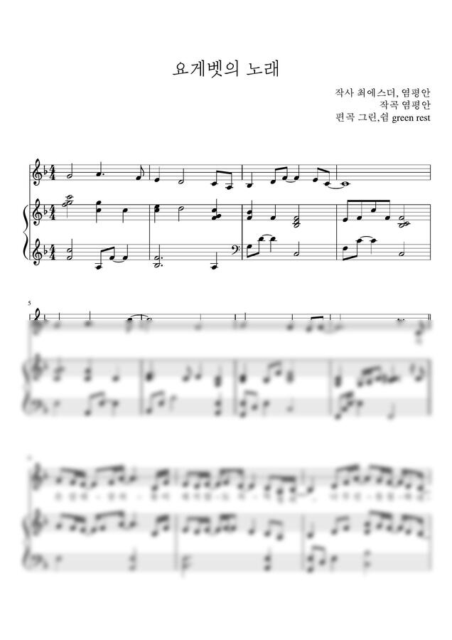 염평안 - 요게벳의 노래 (F key) by 그린쉼