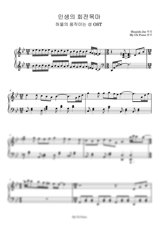 하울의 움직이는 성 OST - 人生のメリ-ゴ-ランド (인생의 회전목마) (쉬운 악보) by My Uk Piano