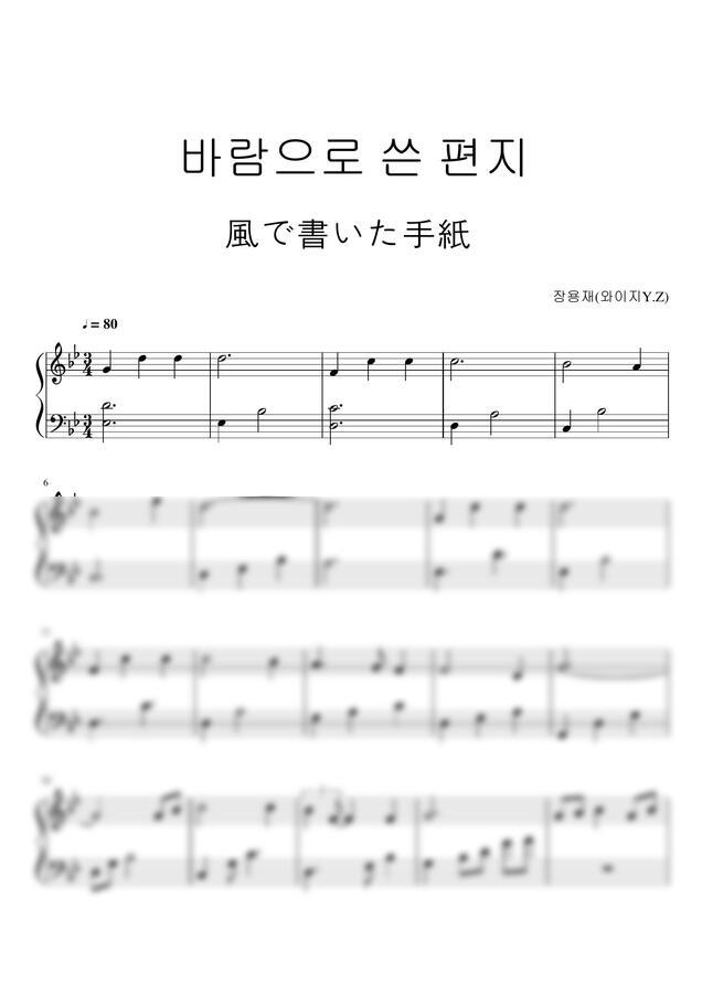 와이지(Y.Z) - 바람으로 쓴 편지 (자작곡) by 장용재