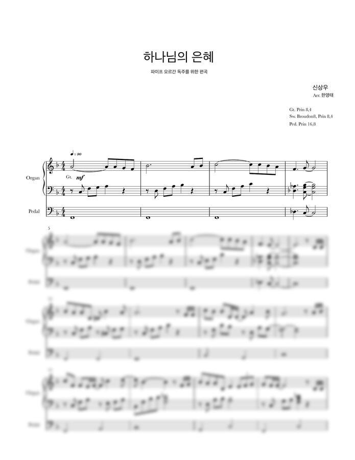 신상우 - 하나님의 은혜 (오르간 편곡) by 한영태