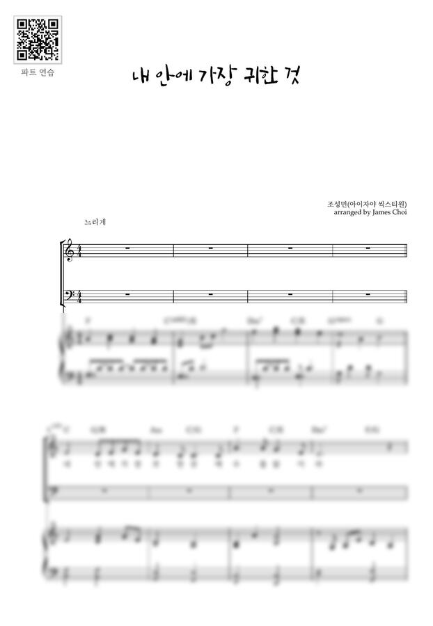 조성민(아이자야 씩스티원) - 내 안에 가장 귀한 것 (4부 합창) by 제이C