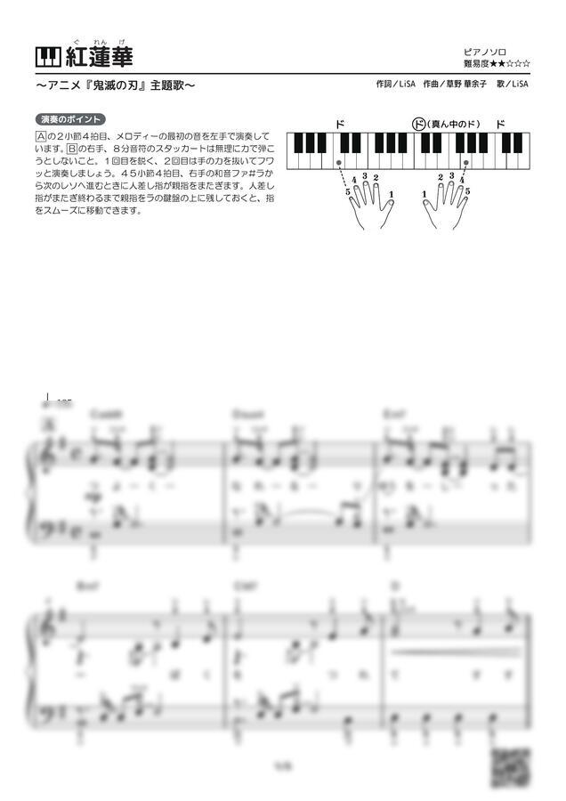 귀멸의 칼날 OST - 紅蓮華 (홍련화) by PianoBooks
