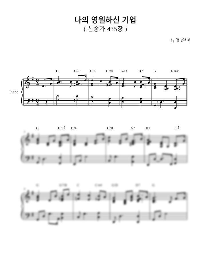 찬송가435장 - 나의 영원하신 기업 (반주ver.) by 건반자매