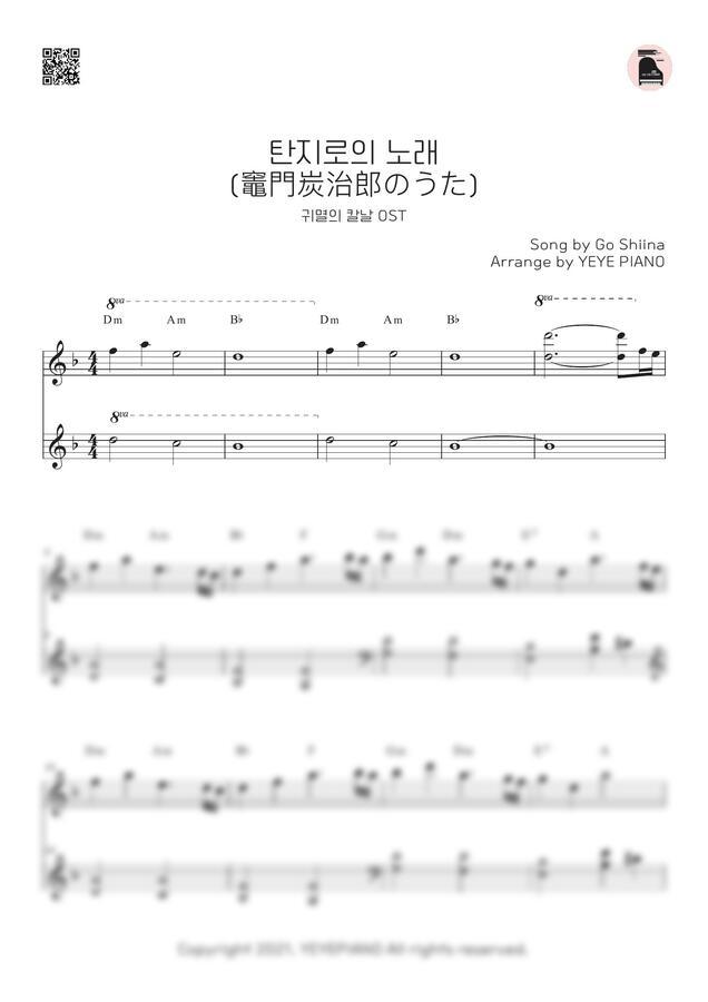 귀멸의 칼날 OST - 竈門炭治郎のうた (탄지로의 노래) by 예예피아노