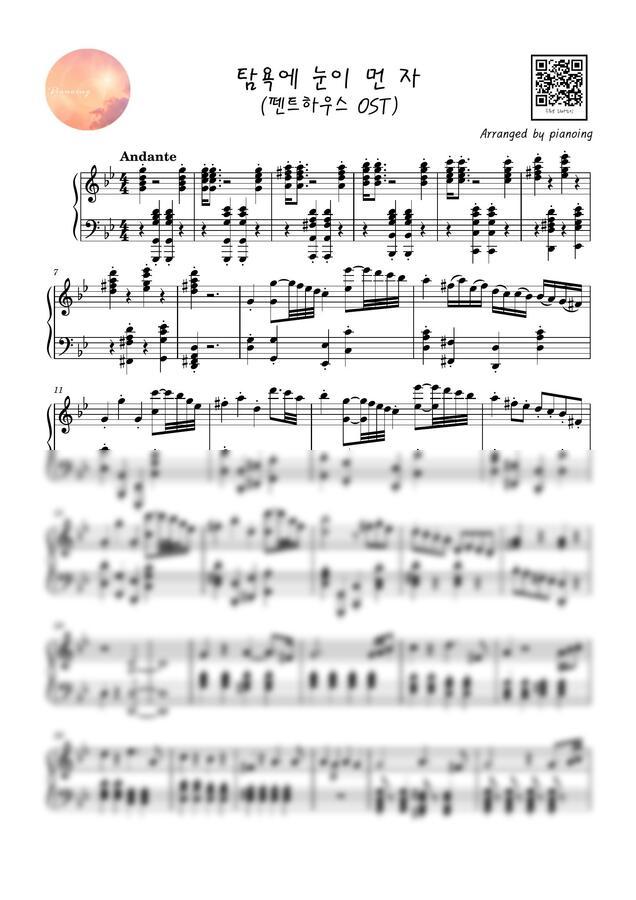 펜트하우스 OST - 펜트하우스 BGM 모음 (solo piano) by pianoing