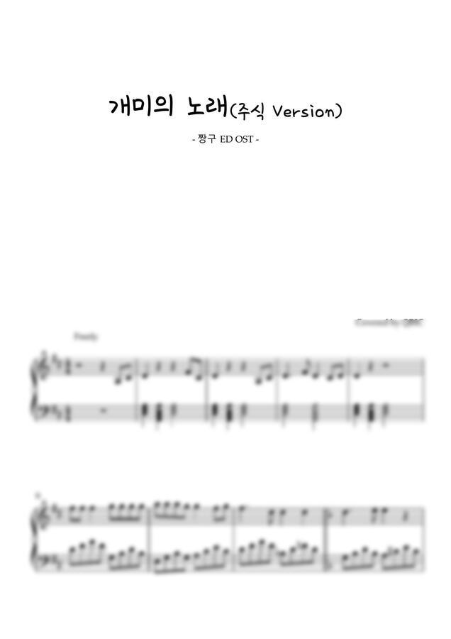 짱구는 못말려 OST - 개미는 뚠뚠 (개미의 노래) by QBIC