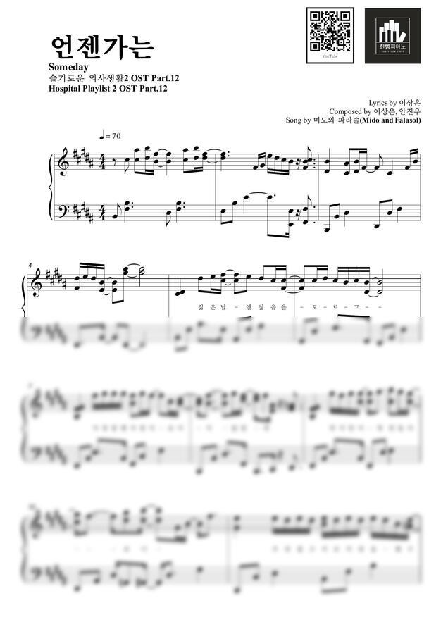 미도와 파라솔 - 언젠가는 (슬기로운 의사생활2 OST) by 한뼘피아노