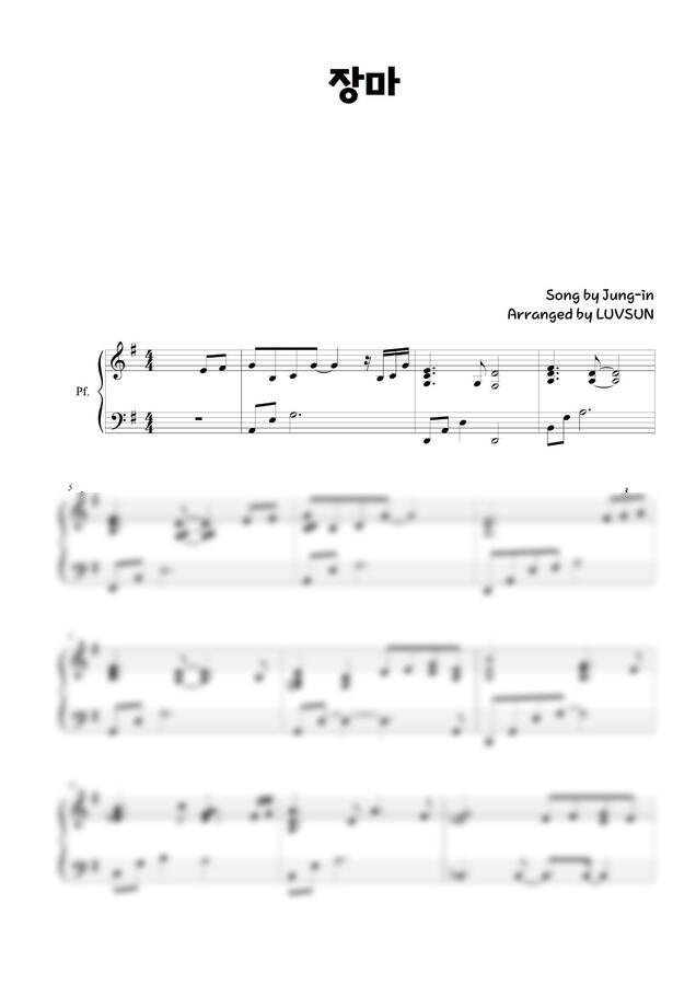 정인 - 장마 (연주 ver.) by LUVSUN Music