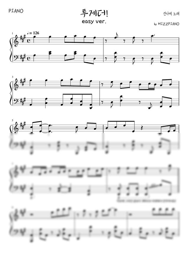 잔나비 - 투게더! (Together) (쉬운 악보) by 미쯔피아노