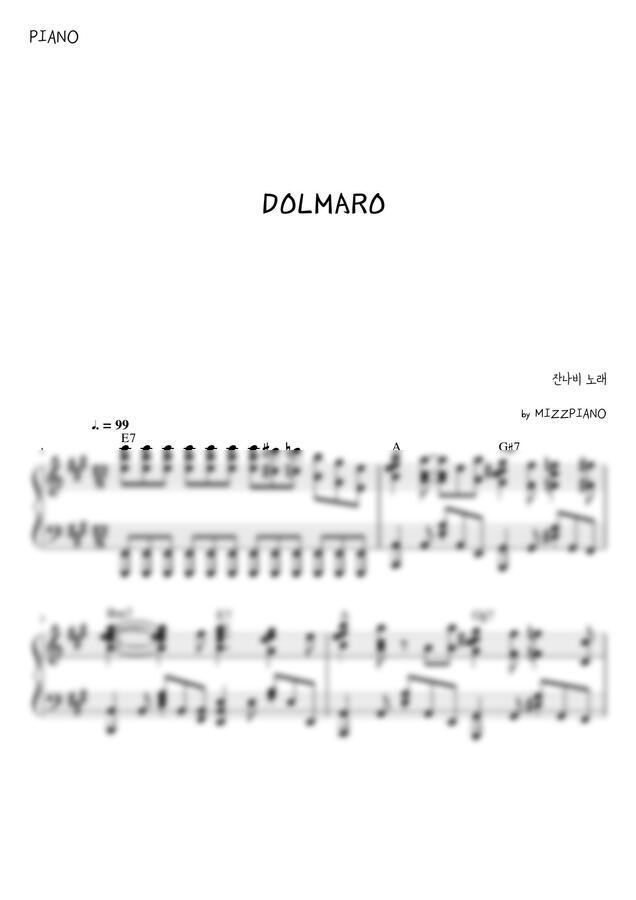 잔나비 - DOLMARO(돌마로) by 미쯔피아노