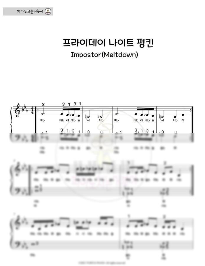 프라이데이나이트펑킨 - Impostor (Meltdown) (계이름악보) by 피아노치는거북이
