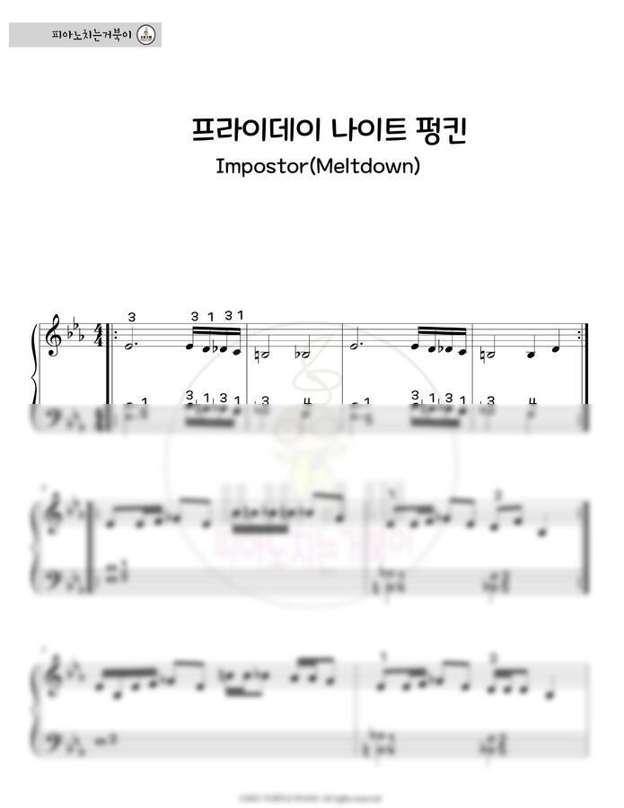 프라이데이나이트펑킨 - Impostor (Meltdown) (계이름없는악보) by 피아노치는거북이