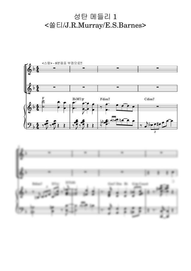 J.R.Murray, E.S.Barnes - 성탄찬송 메들리 (그 어린 주 예수, 천사들의 노래가) by 후니피아노