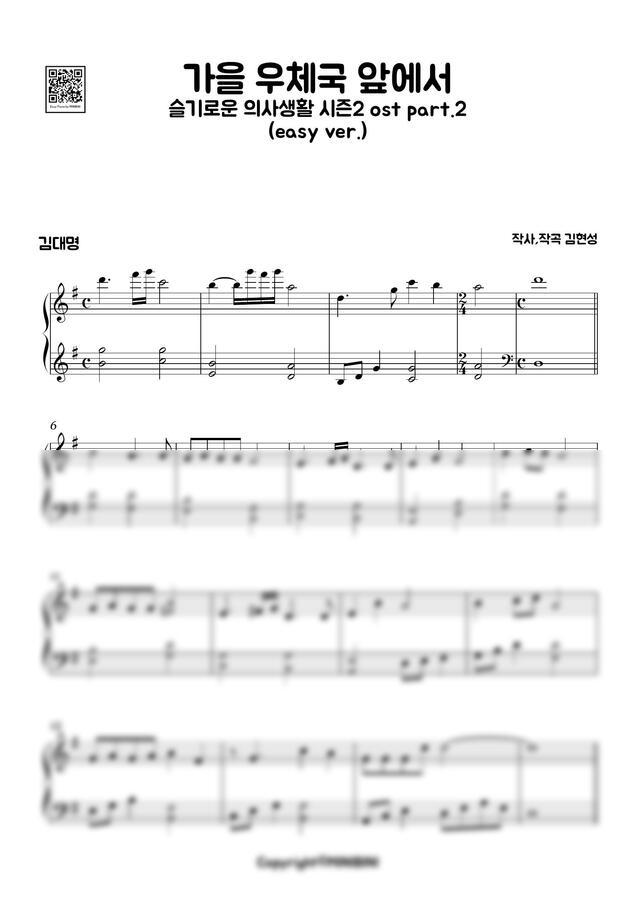 김대명 - 가을 우체국 앞에서 (슬기로운 의사생활2 OST, 쉬운 악보) by MINIBINI
