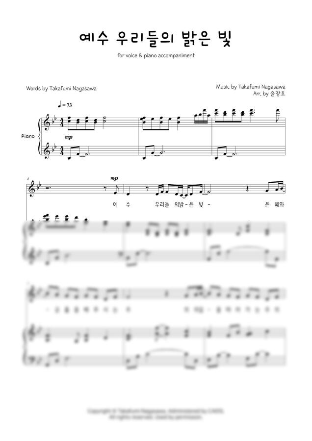 Takafumi Nagasawa - 예수 우리들의 밝은 빛 (피아노 3단) by 윤창호
