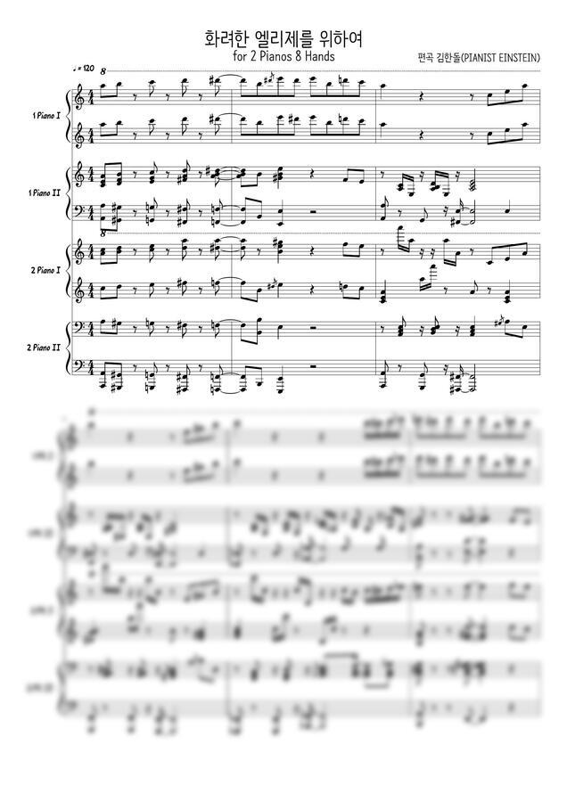 L.V.Beethoven (베토벤) - 화려한 엘리제를 위하여 (2 Pianos) by 피아니스트 아인슈타인