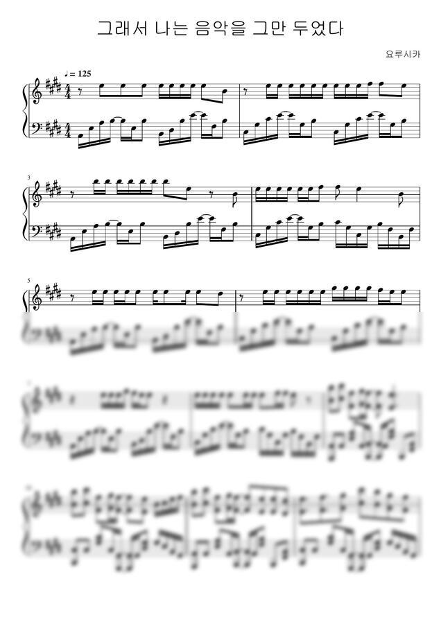 요루시카 - 그래서 나는 음악을 그만 두었다 by piano music