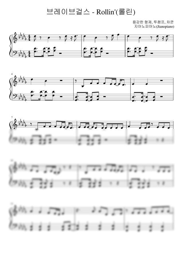브레이브걸스 - 롤린 (Rollin') (일반 악보) by 지아노피아노(Jianopiano)