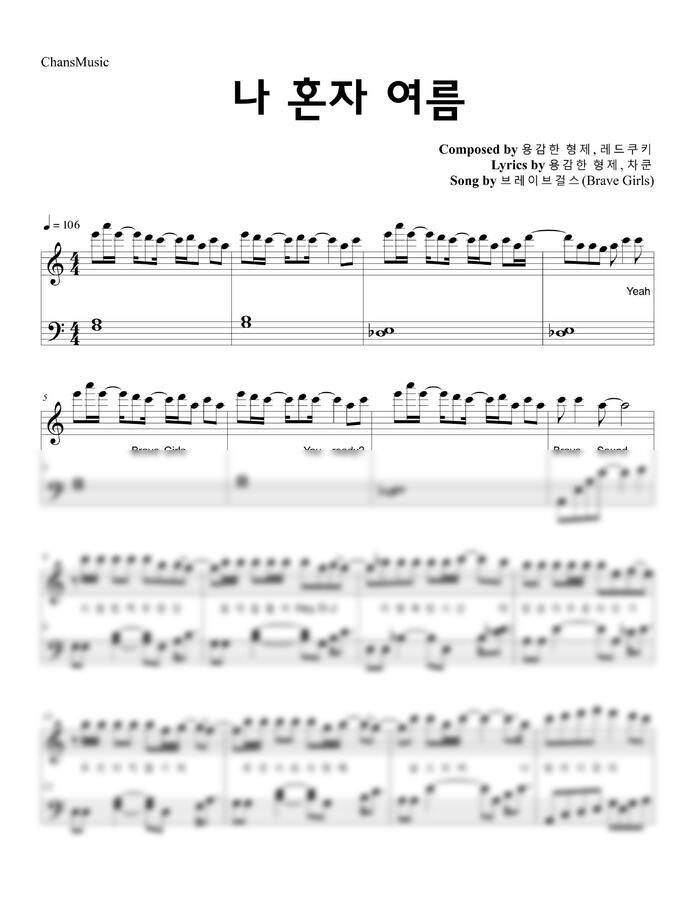브레이브걸스 - 나 혼자 여름 (Summer by myself) (다장조 쉬운 코드) by 찬스뮤직
