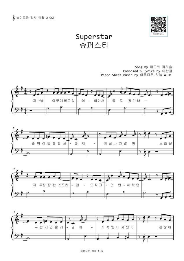 미도와 파라솔 - 슈퍼스타 (슬기로운 의사생활2 OST, 매우 쉬운 악보) by 아름다운 하늘