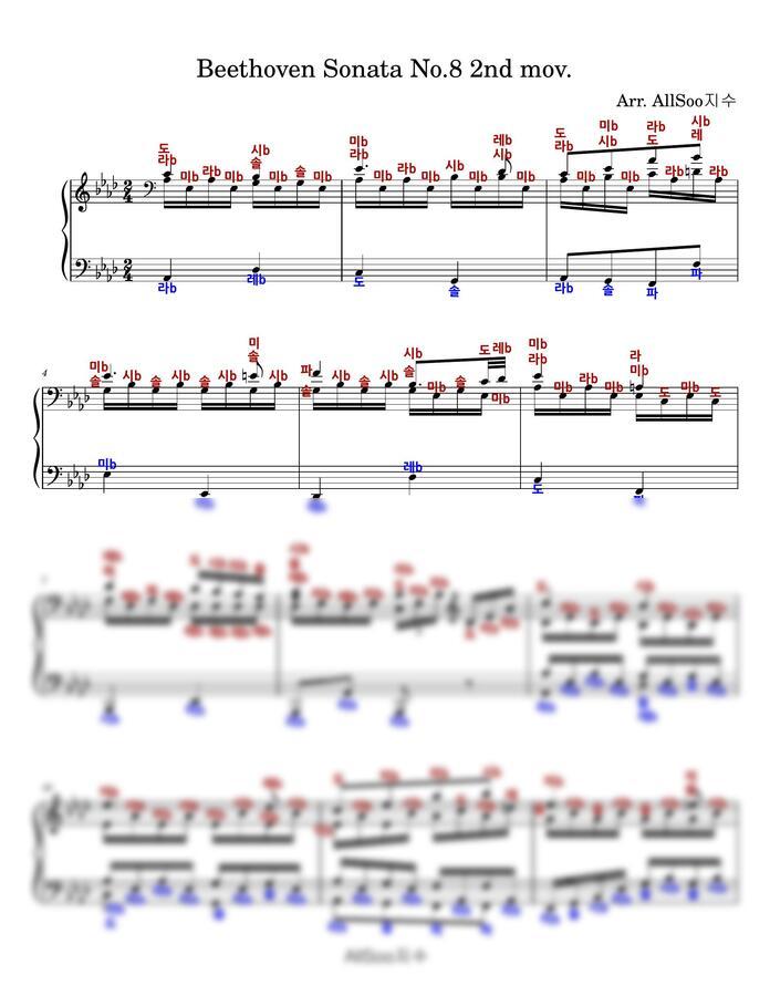 L.v. Beethoven (베토벤) - Piano Sonata No.8 2nd mov. (비창2악장) (계이름악보) by AllSoo지수