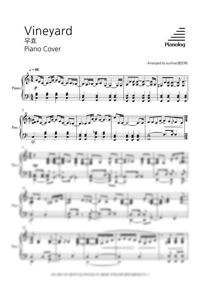 우효 (OOHYO) - Vineyard (빈야드) by Pianolog 피아노로그 (eunhye)
