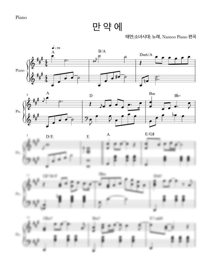 태연 (TAEYEON) - 만약에 (중급 악보) by Namoo Piano