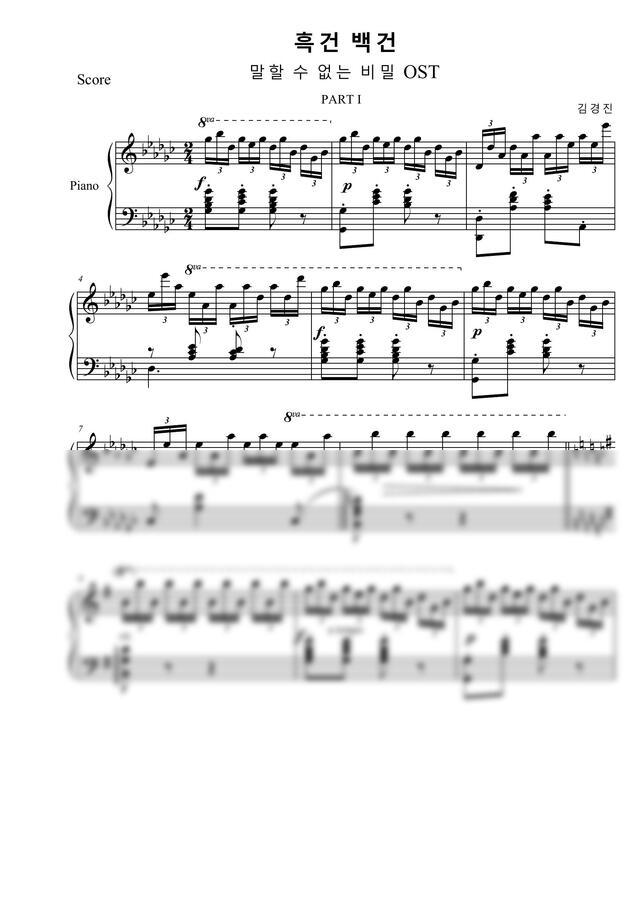 말할 수 없는 비밀 OST - 피아노 배틀 전곡(흑건백건,왈츠,두금삼) (20%할인) by 김경진