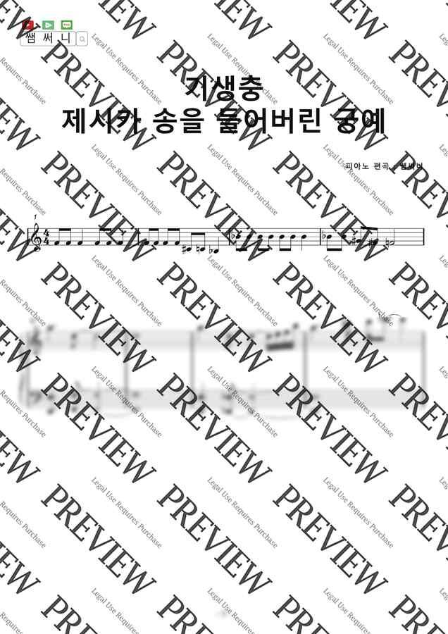 기생충 OST - 제시카송을 들어버린 궁예 by 쌤써니