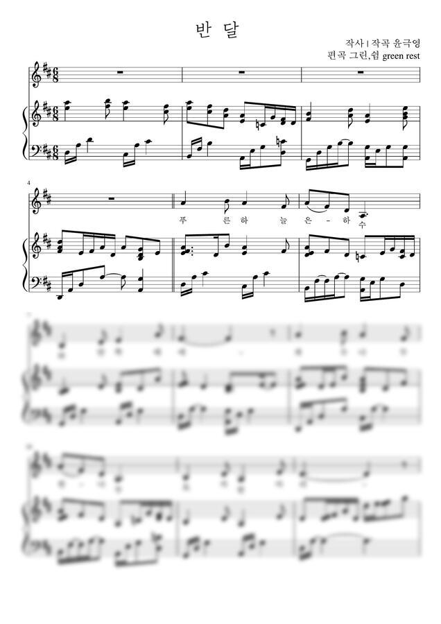 반달 (푸른 하늘 은하수) (D key) by 그린쉼