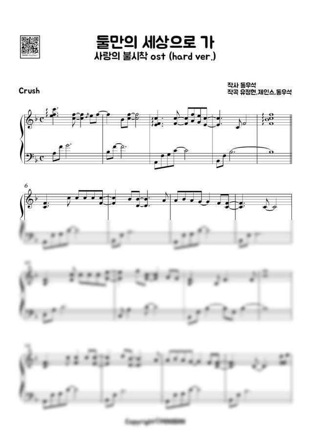 크러쉬 (Crush) - 둘만의 세상으로 가 (사랑의 불시착 OST) (어려운악보) by MINIBINI