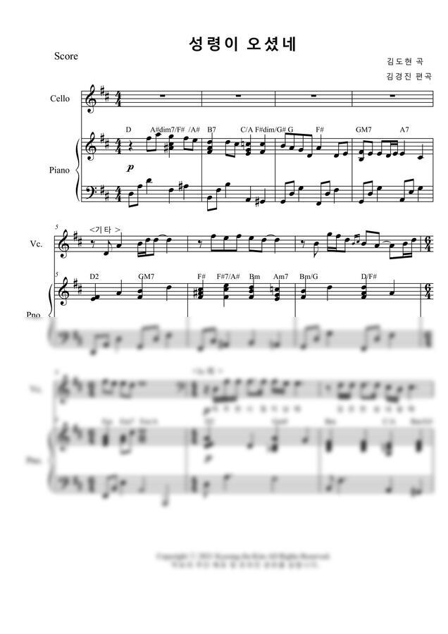 김도현 - 성령이 오셨네(허무한 시절 지날 때) (첼로 연주곡) by 김경진