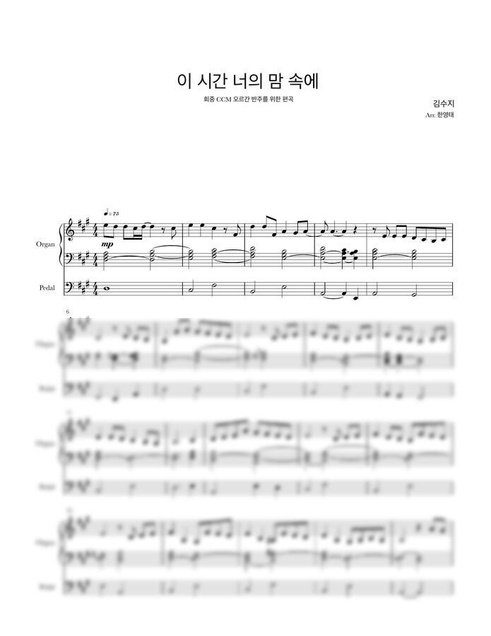김수지 - 이 시간 너의 맘 속에 (오르간반주악보) by 한영태