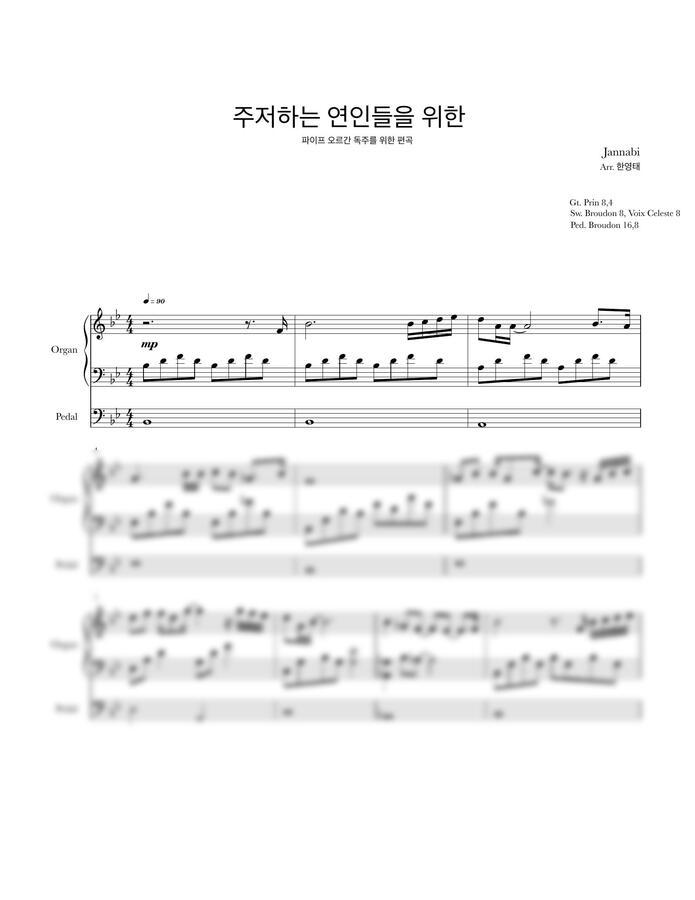 잔나비 - 주저하는 연인들을 위한 (오르간 편곡) by 한영태