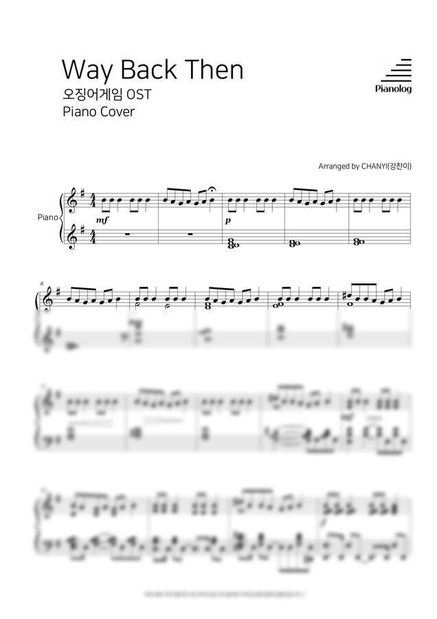 오징어 게임 OST - Way Back Then (뭔가 이상한 버전) by Pianolog 피아노로그 (CHANYI)